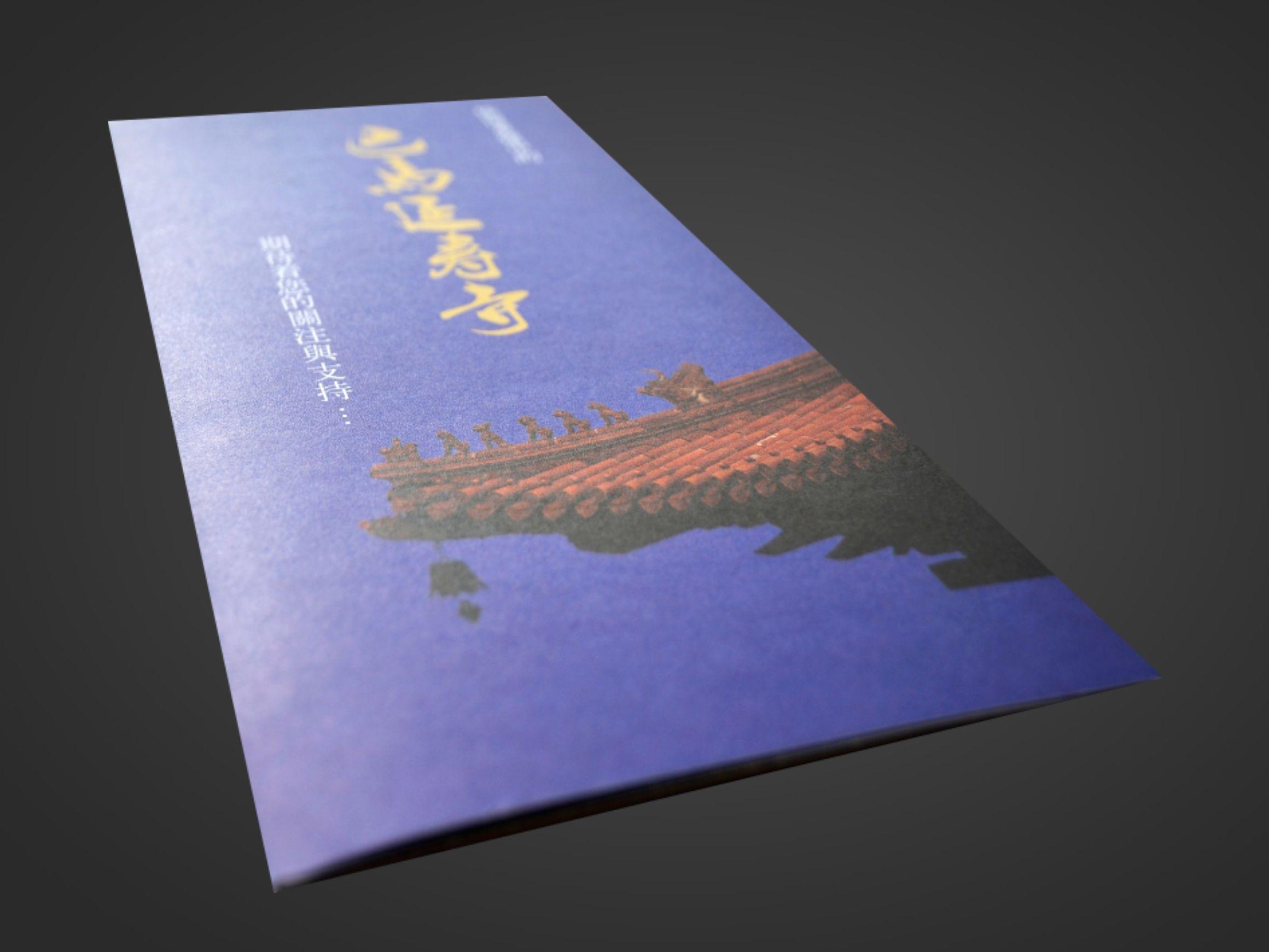 巴馬壽延寺折頁