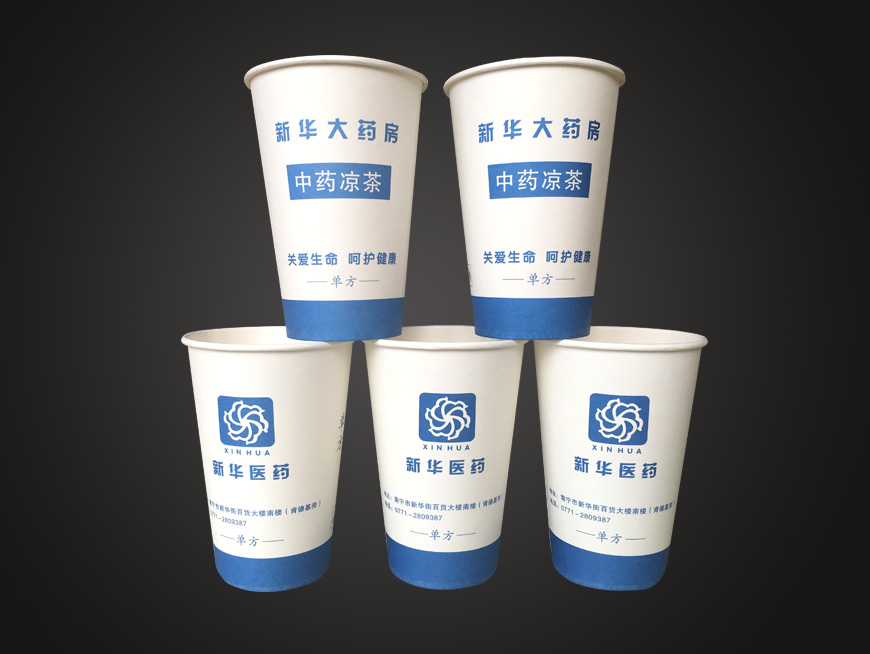 新華大藥房紙杯