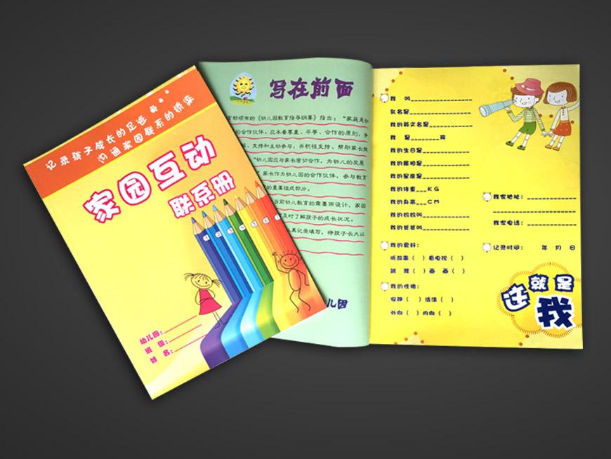 新興苑幼兒園手冊
