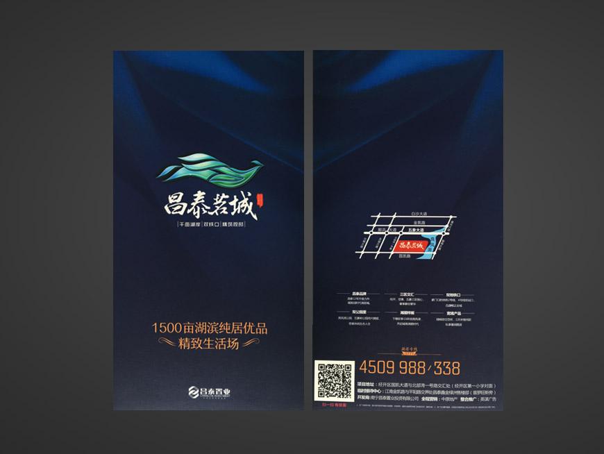 昌泰茗城折頁