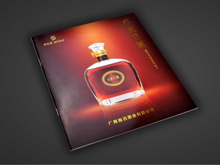 祖吉酒業畫冊